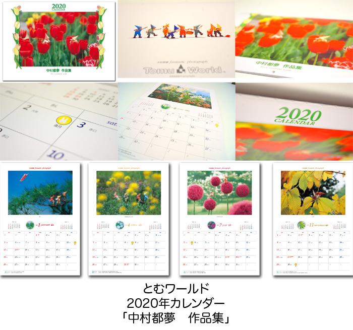 2020年カレンダー「中村都夢 作品集」画像集