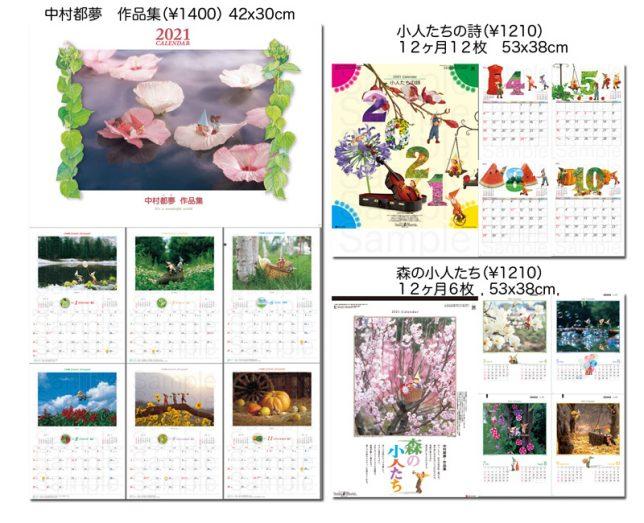 2021年版カレンダー3種類