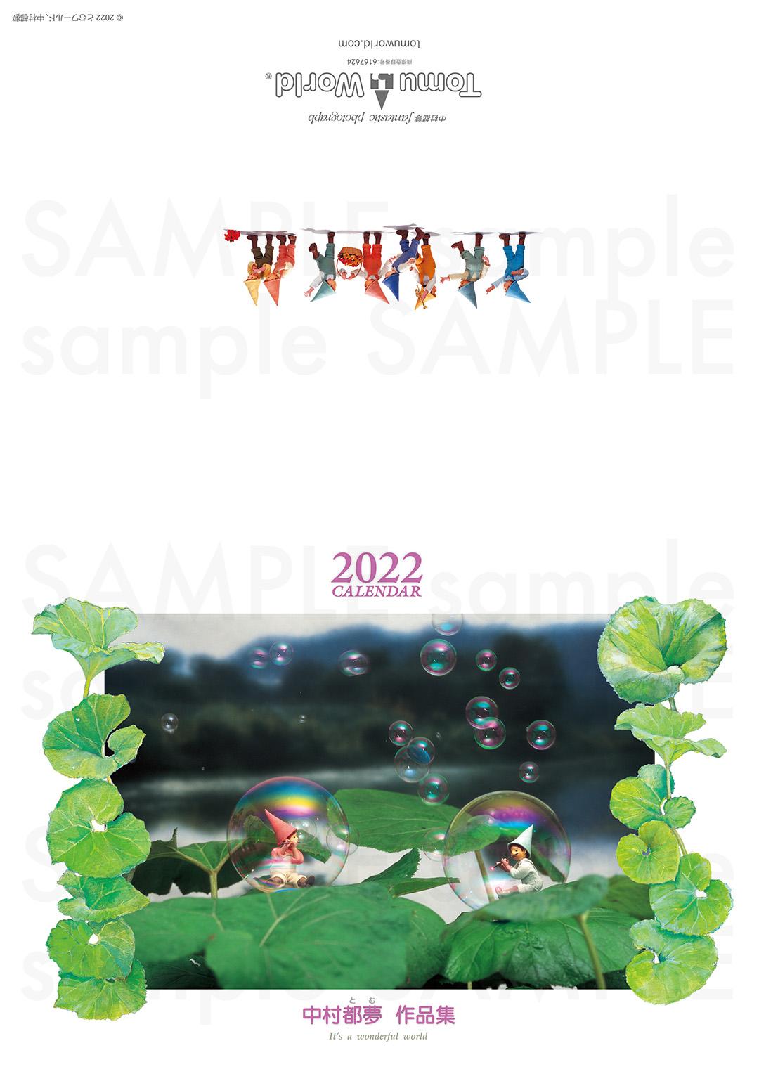 2022とむワールドカレンダー表紙