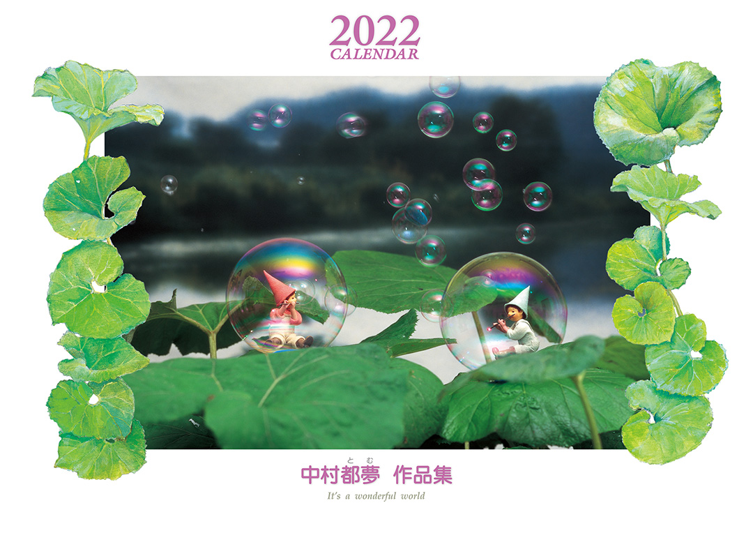 2022年とむカレンダー表紙